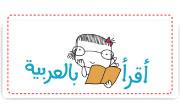 I Read Arabic screenshot